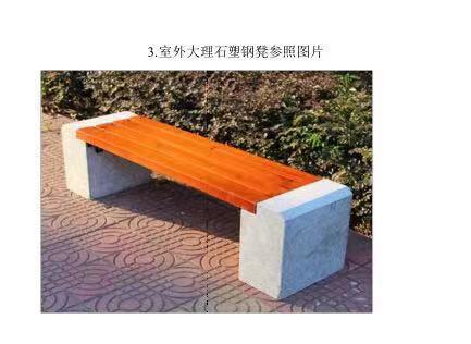 河南公园椅|石材椅子SC-012
